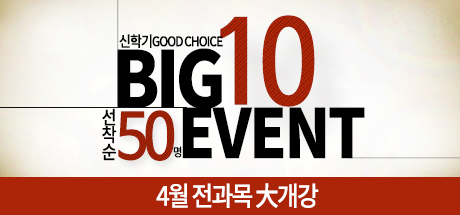 [Good Choice Big Event-two+one] -4월 전과목 大개강