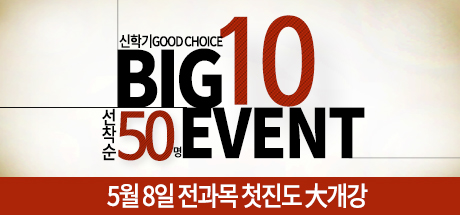 [Good Choice Big Event-two+one] -5월8일 전과목 첫진도 大개강